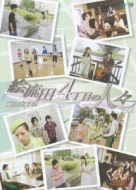 娘DOKYU!「絵流田4丁目の人々」Vol.3