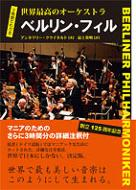 2時間でわかる世界最高のオーケストラベルリン・フィル マニアのための、さらに3時間分の詳細な注釈付き