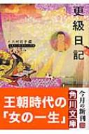 更級日記 角川ソフィア文庫