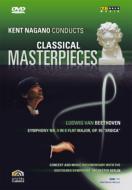 交響曲第3番『英雄』 ナガノ&ベルリン・ドイツ交響楽団(ドキュメンタリー付)