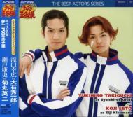 ミュージカル テニスの王子様 ベストアクターズシリーズ 007::滝口幸広as大石秀一郎 and 瀬戸康史as菊丸英二
