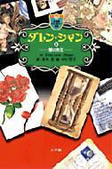 ダレン・シャン 11 闇の帝王 小学館ファンタジー文庫