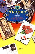 ダレン・シャン 12 運命の息子 小学館ファンタジー文庫