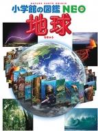 地球 小学館の図鑑neo