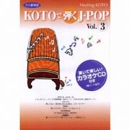 Healing KOTO::KOTOで弾くJ-POP Vol.3