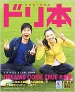 オフィシャルスコアブック ドリ本〜DREAMS COME TRUE 大全集〜(完全保存版)