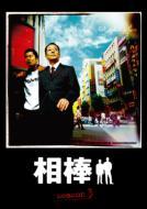 相棒 season 3 DVD-BOX II