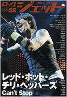 ROCK JET Vol.28