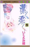 潔く柔く 5 マーガレットコミックス