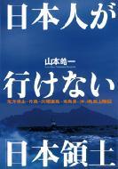 日本人が行けない「日本領土」 北方領土・竹島・尖閣諸島・南鳥島・沖ノ鳥島上陸記