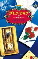 ダレン・シャン 10 精霊の湖 小学館ファンタジー文庫