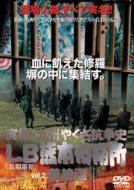Jitsuroku Kyushu Yakuza Kousou Shi Lb Kumamoto Keimusho Vol.2 Gizeppai