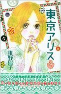 東京アリス 2 KISSコミックス