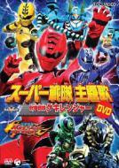 スーパー戦隊主題歌 DVD 獣拳戦隊ゲキレンジャー