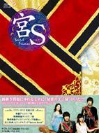 宮S: Secret Prince