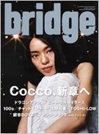 Bridge: Vol.53: Cut: 07 / 8月号増刊