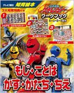 獣拳戦隊ゲキレンジャーワークブック テレビ朝日スーパーヒーロー知育絵本シリーズ