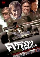 F1グランプリ: 栄光の男たち