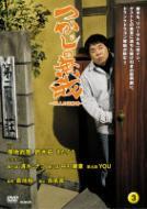 つかじの無我 〜12人の証言者〜究極版 第3巻