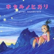 ホタルノヒカリ オリジナル・サウンドトラック