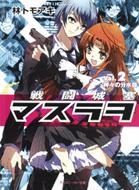 戦闘城塞マスラヲ Vol.2 神々の分水嶺 角川スニーカー文庫