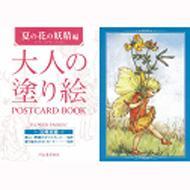 大人の塗り絵POSTCARD BOOK 夏の花の妖精編