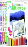 NHK趣味悠々 色鉛筆で楽しむ日帰り風景スケッチDVD セット