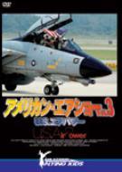 アメリカン エアショー: Vol.3