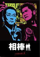 相棒 season 4 DVD-BOX I