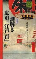 謎解き 広重「江戸百」 集英社新書ヴィジュアル版