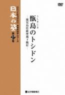 映像民俗学シリーズ 日本の姿 第7期 甑島のトシドン