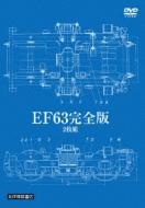 EF63 完全版