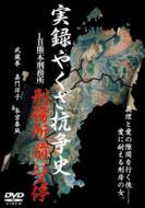 Jitsuroku Yakuza Kososhi Lb Kumamoto Keimusho Vol.4 Keimusho Mae Basutei