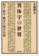 異体字の世界 旧字・俗字・略字の漢字百科 河出文庫