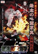 宗優子が鑑た!怨念の心霊写真: 九州魔界道