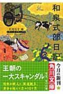 和泉式部日記 角川ソフィア文庫