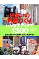 住まいの外観づくりわが家のアイデア1300 別冊美しい部屋