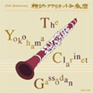 25th Anniversary: 横浜クラリネット合奏団