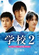 学校2 キム・レウォン ベストセレクション DVD-BOX