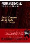 濱田滋郎の本 ギターとスペイン音楽への道