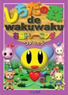 しちだの森 de wakuwaku 右脳トレーニング ウノ: Vol.5