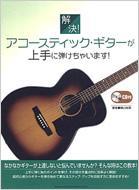 解決!アコースティック・ギターが上手に弾けちゃいます!
