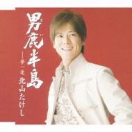 男鹿半島 Coupling with:夢一途