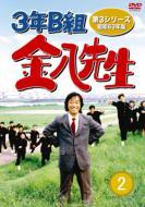 3年B組金八先生 第3シリーズ 昭和63年版 DVD-BOX 2