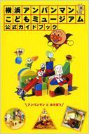 横浜アンパンマンこどもミュージアム公式ガイドブック