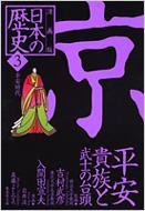 漫画版 日本の歴史 3 平安時代 集英社文庫