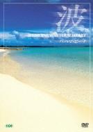 波〜Medicine For Your Heart〜Bahamas Beaches バハマ・ビーチ