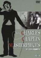淀川長治生誕100年 特別企画 チャールズ・チャップリン キーストン社時代 1