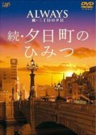 Always: 続 三丁目の夕日 -ナビゲート 続・夕日町のひみつ