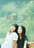 Hatsuyuki No Koi-Virgin Snow Special Edition